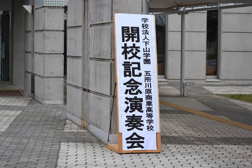開校記念日 (1)-s.jpg